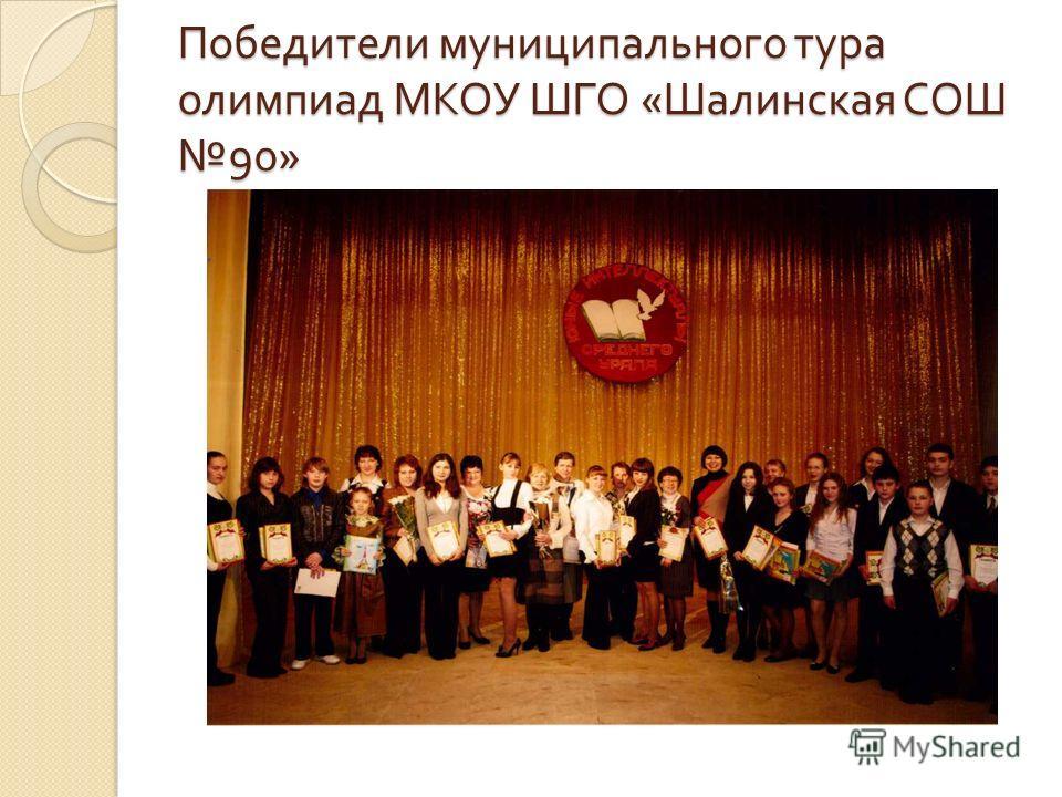 Победители муниципального тура олимпиад МКОУ ШГО « Шалинская СОШ 90»