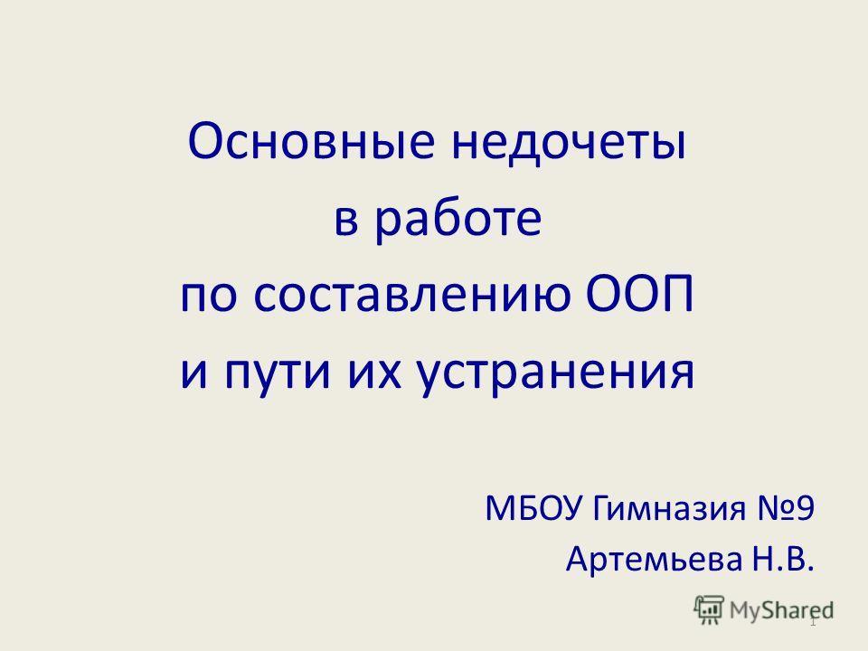 Основные недочеты в работе по составлению ООП и пути их устранения МБОУ Гимназия 9 Артемьева Н.В. 1