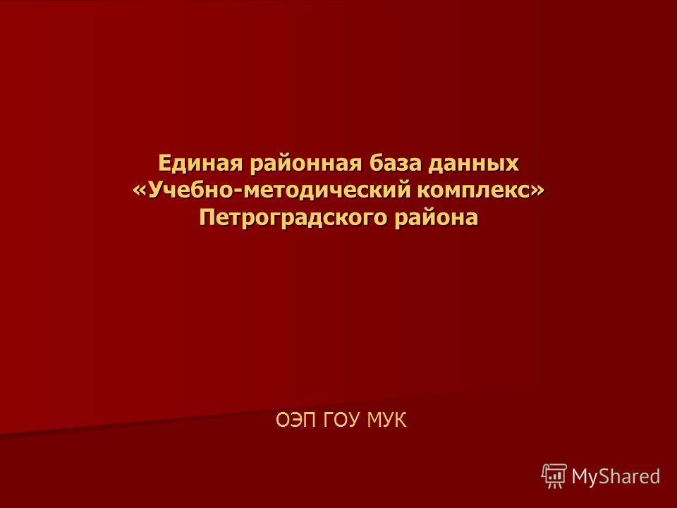 Единая районная база данных «Учебно-методический комплекс» Петроградского района ОЭП ГОУ МУК