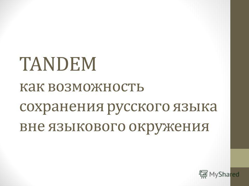 TANDEM как возможность сохранения русского языка вне языкового окружения
