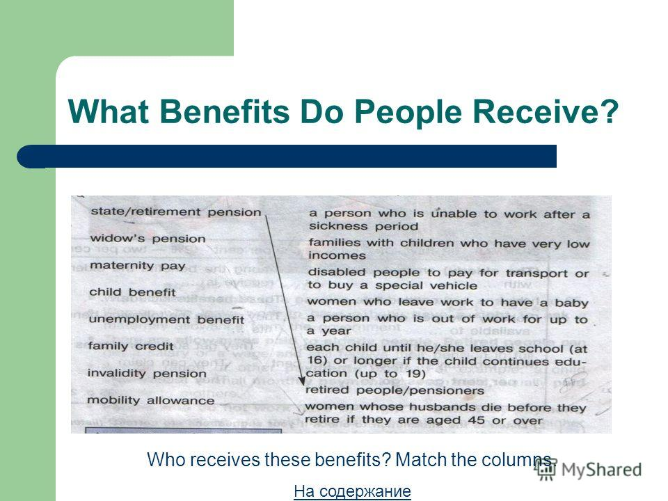 What Benefits Do People Receive? Who receives these benefits? Match the columns. На содержание