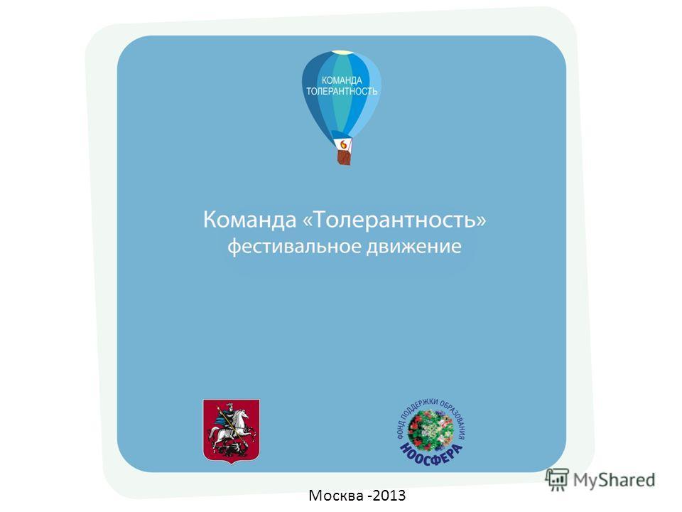 Москва -2013