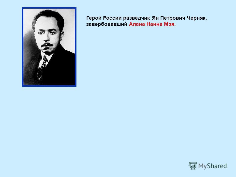 Герой России разведчик Ян Петрович Черняк, завербовавший Алана Нанна Мэя.