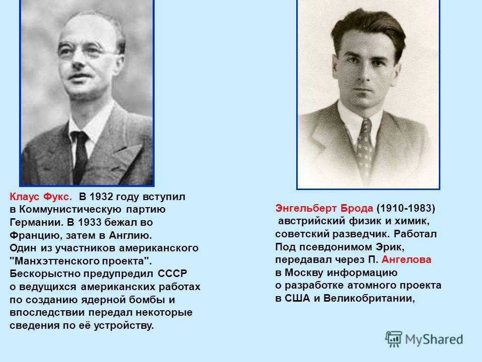 Клаус Фукс. В 1932 году вступил в Коммунистическую партию Германии. В 1933 бежал во Францию, затем в Англию. Один из участников американского
