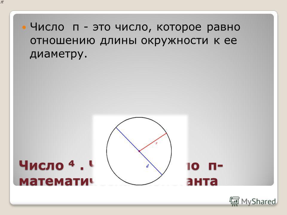 Число. Что это? Число π- математическая константа Число π - это число, которое равно отношению длины окружности к ее диаметру.