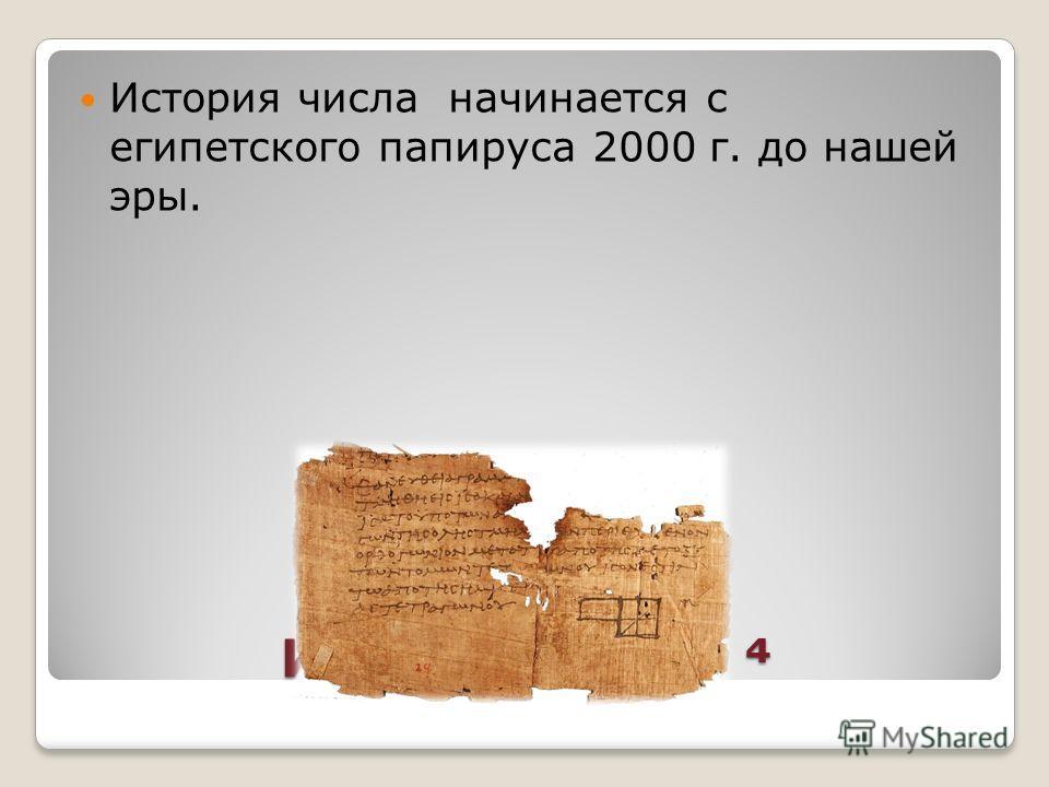 История числа История числа История числа начинается с египетского папируса 2000 г. до нашей эры.