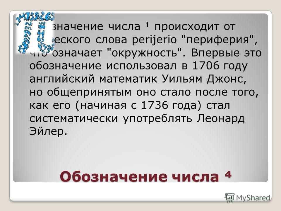 Обозначение числа Обозначение числа Обозначение числа происходит от греческого слова perijerio