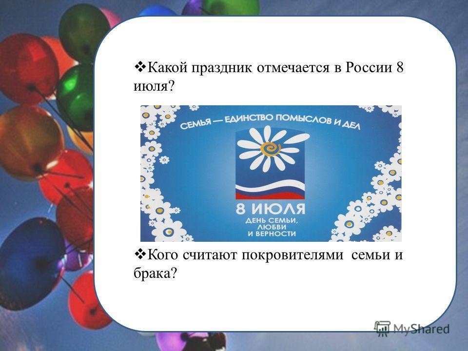 Какой праздник отмечается в России 8 июля? Кого считают покровителями семьи и брака?