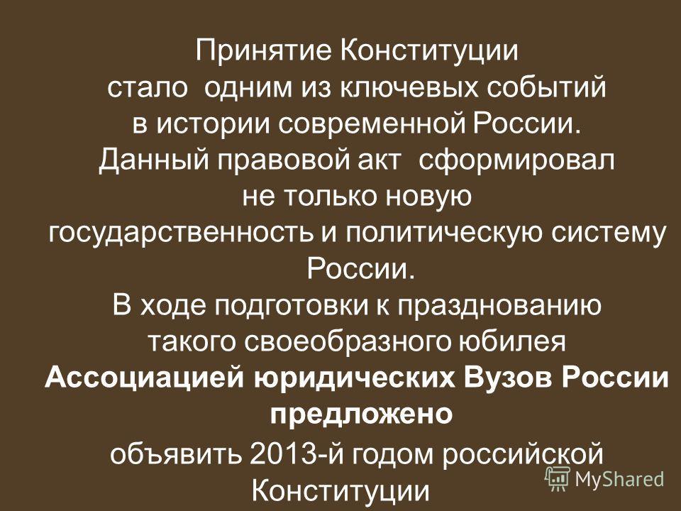 Принятие Конституции стало одним из ключевых событий в истории современной России. Данный правовой акт сформировал не только новую государственность и политическую систему России. В ходе подготовки к празднованию такого своеобразного юбилея Ассоциаци