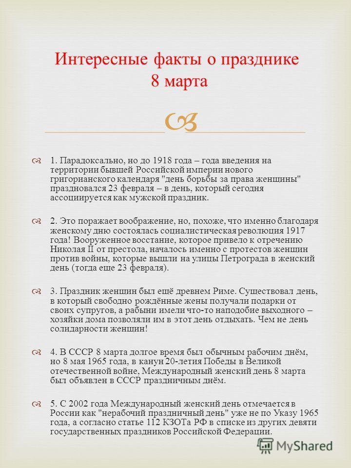 1. Парадоксально, но до 1918 года – года введения на территории бывшей Российской империи нового григорианского календаря