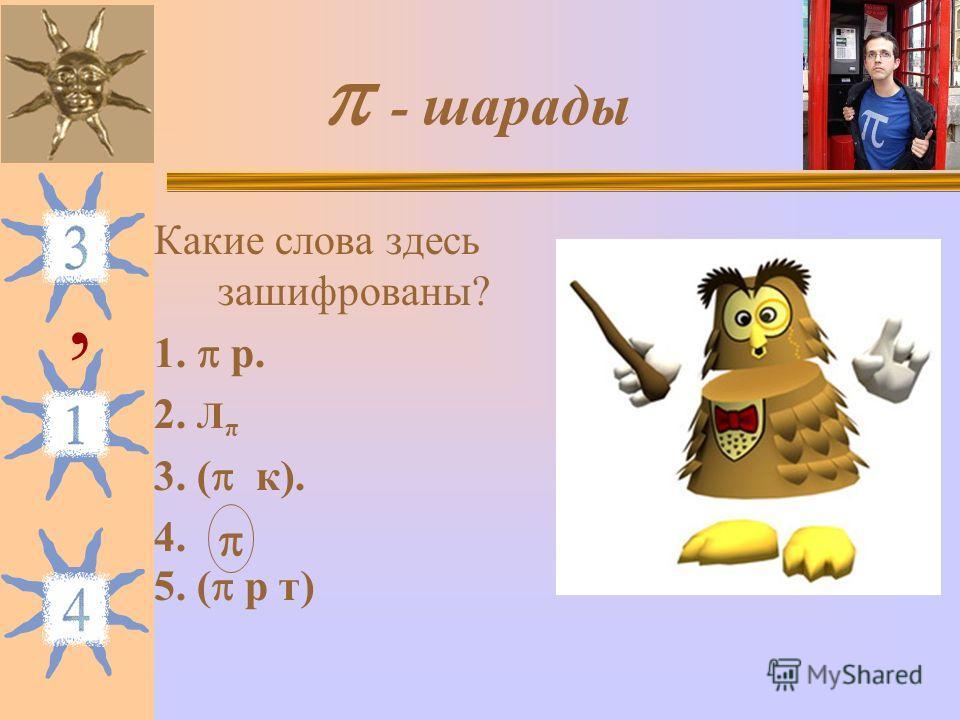 - шарады Какие слова здесь зашифрованы? 1. р. 2. Л π 3. ( к). 4. 5. ( р т),