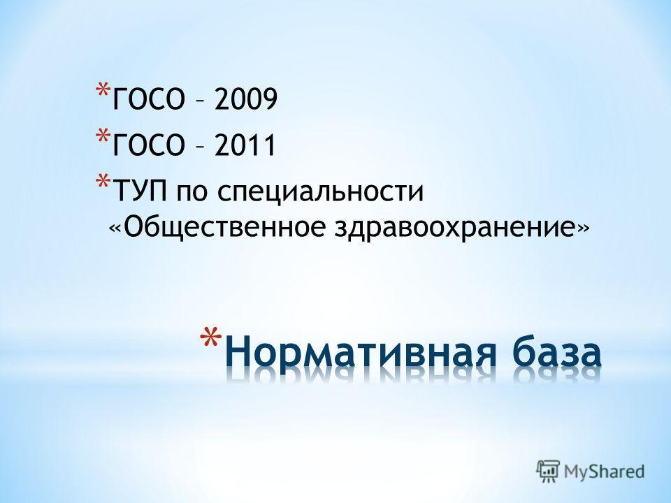 * ГОСО – 2009 * ГОСО – 2011 * ТУП по специальности «Общественное здравоохранение»