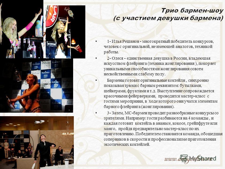 1- Илья Решанов - многократный победитель конкурсов, человек с оригинальной, не имеющей аналогов, техникой работы. 2- Олеся - единственная девушка в России, владеющая искусством флейринга (техника жонглирования ), покоряет уникальными способностями ж