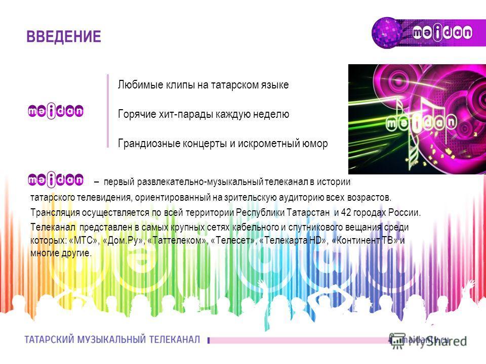 ВВЕДЕНИЕ – первый развлекательно-музыкальный телеканал в истории татарского телевидения, ориентированный на зрительскую аудиторию всех возрастов. Трансляция осуществляется по всей территории Республики Татарстан и 42 городах России. Телеканал предста