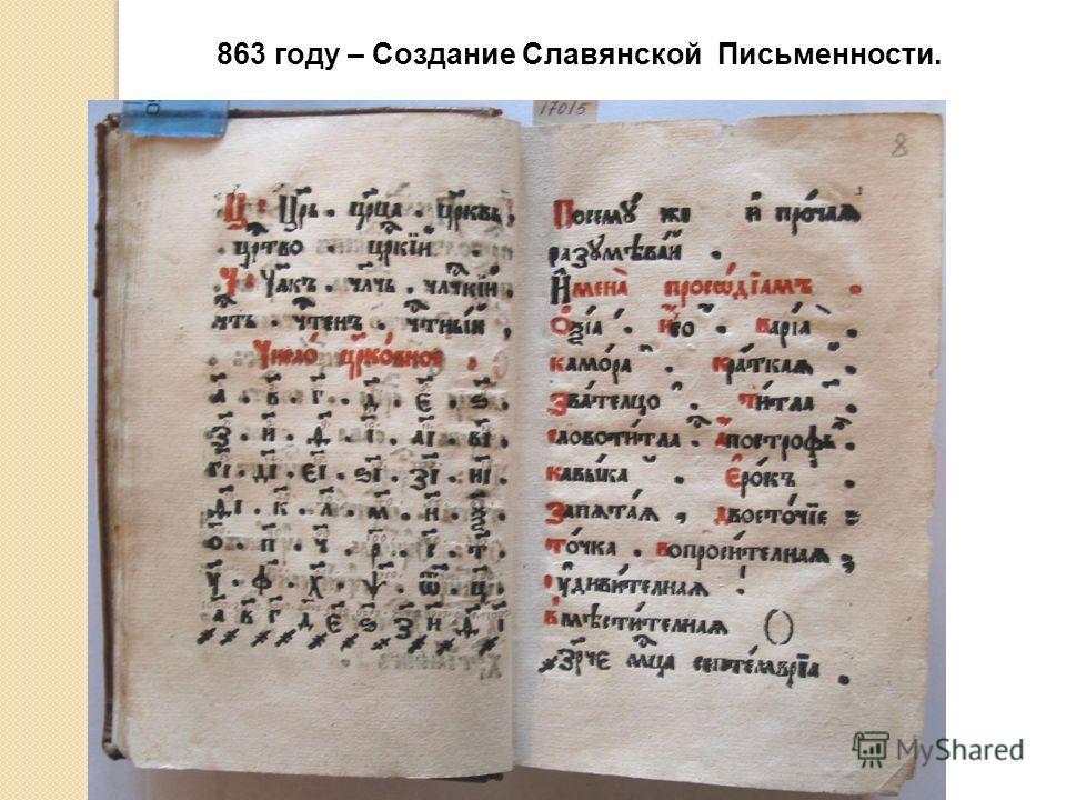 863 году – Создание Славянской Письменности.