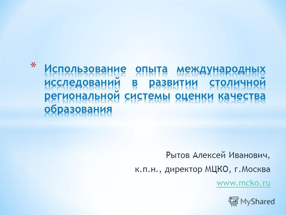 Рытов Алексей Иванович, к.п.н., директор МЦКО, г.Москва www.mcko.ru