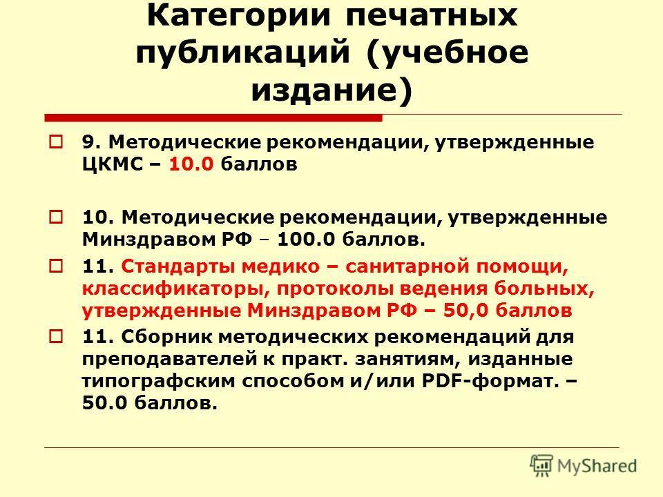 Категории печатных публикаций (учебное издание) 9. Методические рекомендации, утвержденные ЦКМС – 10.0 баллов 10. Методические рекомендации, утвержденные Минздравом РФ – 100.0 баллов. 11. Стандарты медико – санитарной помощи, классификаторы, протокол