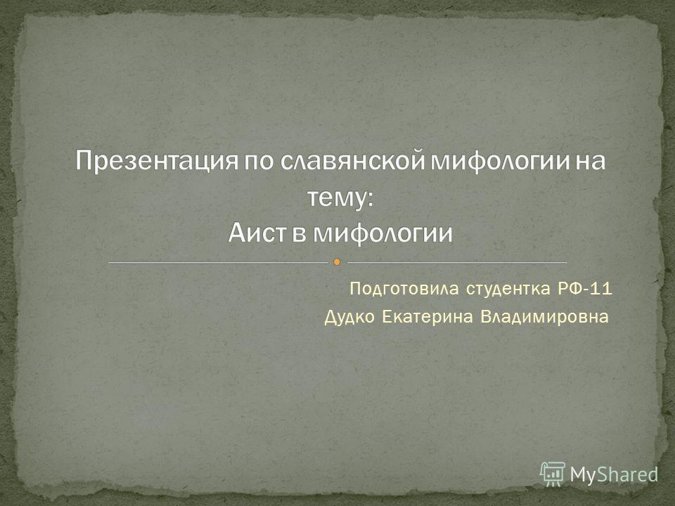 Подготовила студентка РФ-11 Дудко Екатерина Владимировна