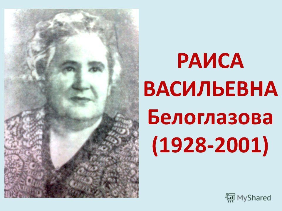 РАИСА ВАСИЛЬЕВНА Белоглазова (1928-2001)