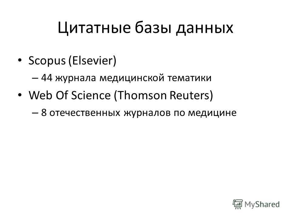 Цитатные базы данных Scopus (Elsevier) – 44 журнала медицинской тематики Web Of Science (Thomson Reuters) – 8 отечественных журналов по медицине