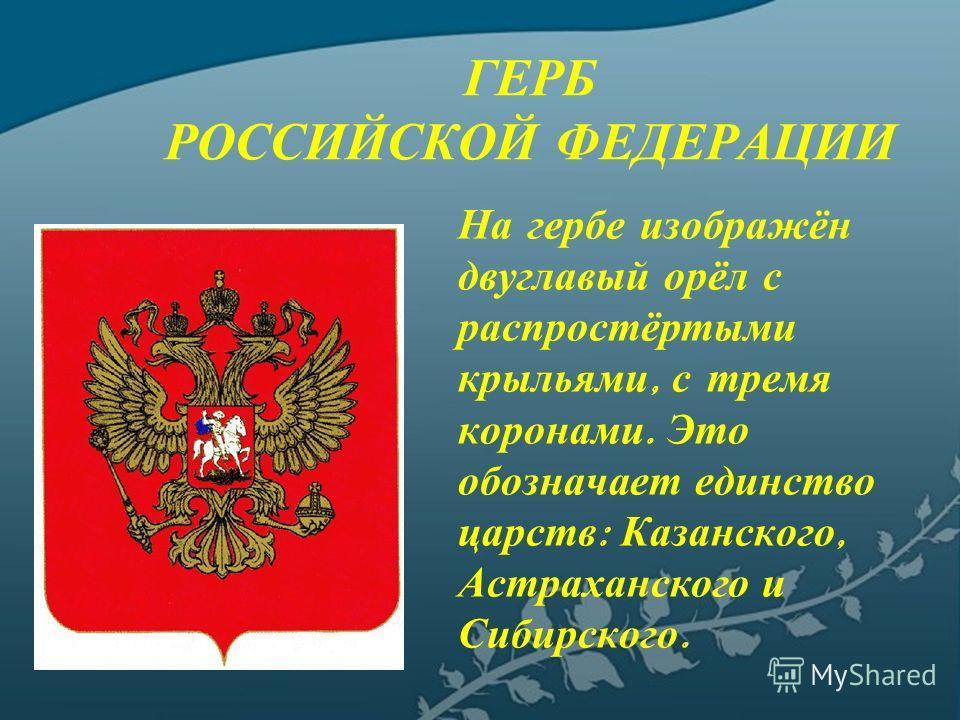 Герб российской федерации на гербе
