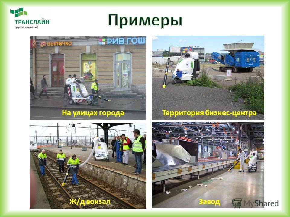 На улицах города Ж/д вокзал Территория бизнес-центра Завод