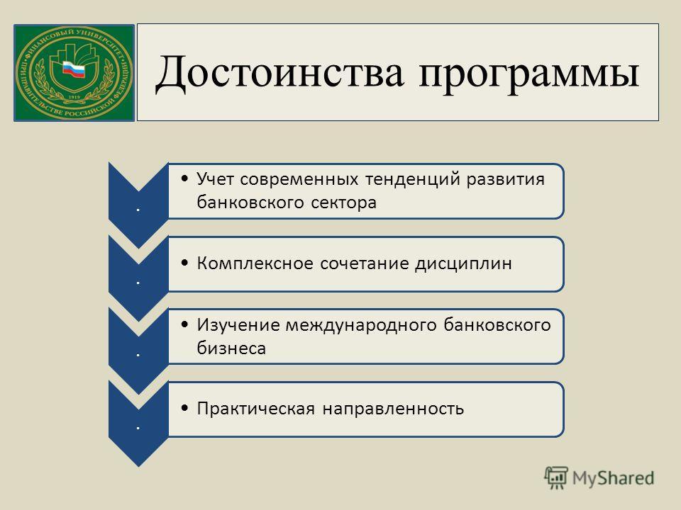 Достоинства программы. Учет современных тенденций развития банковского сектора. Комплексное сочетание дисциплин. Изучение международного банковского бизнеса. Практическая направленность