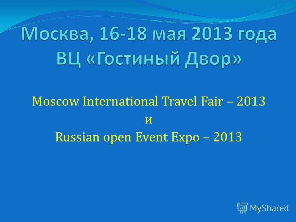 Moscow International Travel Fair – 2013 и Russian open Event Expo – 2013