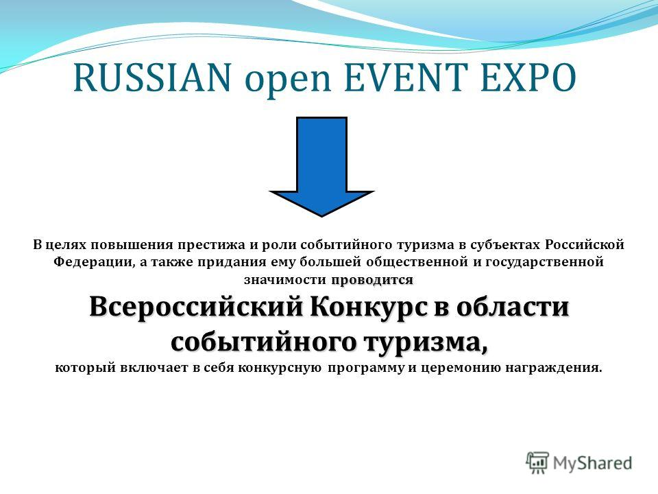 RUSSIAN open EVENT EXPO проводится В целях повышения престижа и роли событийного туризма в субъектах Российской Федерации, а также придания ему большей общественной и государственной значимости проводится Всероссийский Конкурс в области событийного т