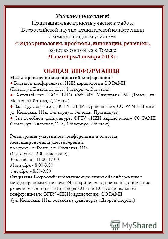 Уважаемые коллеги! Приглашаем вас принять участие в работе Всероссийской научно-практической конференции с международным участием «Эндокринология, проблемы, инновации, решения», которая состоится в Томске 30 октября-1 ноября 2013 г. ОБЩАЯ ИНФОРМАЦИЯ