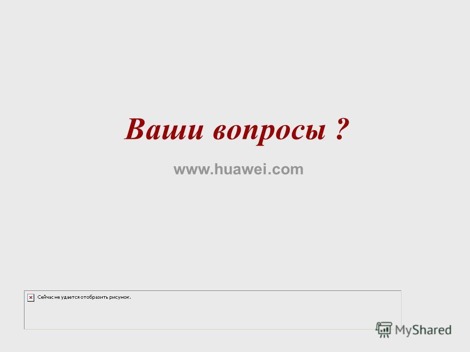 Ваши вопросы ? www.huawei.com