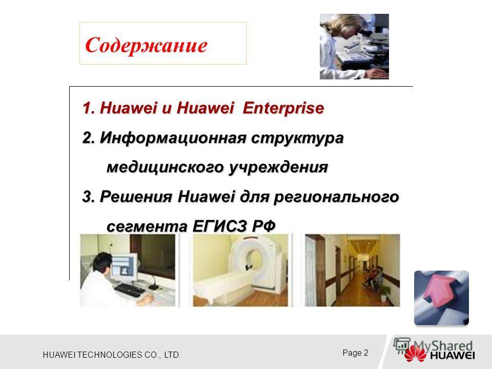 HUAWEI TECHNOLOGIES CO., LTD. Page 2 1. Huawei и Huawei Enterprise 2. Информационная структура медицинского учреждения 3. Решения Huawei для регионального сегмента ЕГИСЗ РФ Содержание