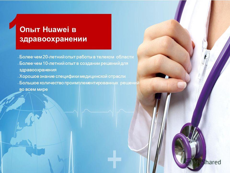 HUAWEI TECHNOLOGIES CO., LTD. Опыт Huawei в здравоохранении Более чем 20-летний опыт работы в телеком области Более чем 10-летний опыт в создании решений для здравоохранения Хорошое знание специфики медицинской отрасли Большое количество проимплемент