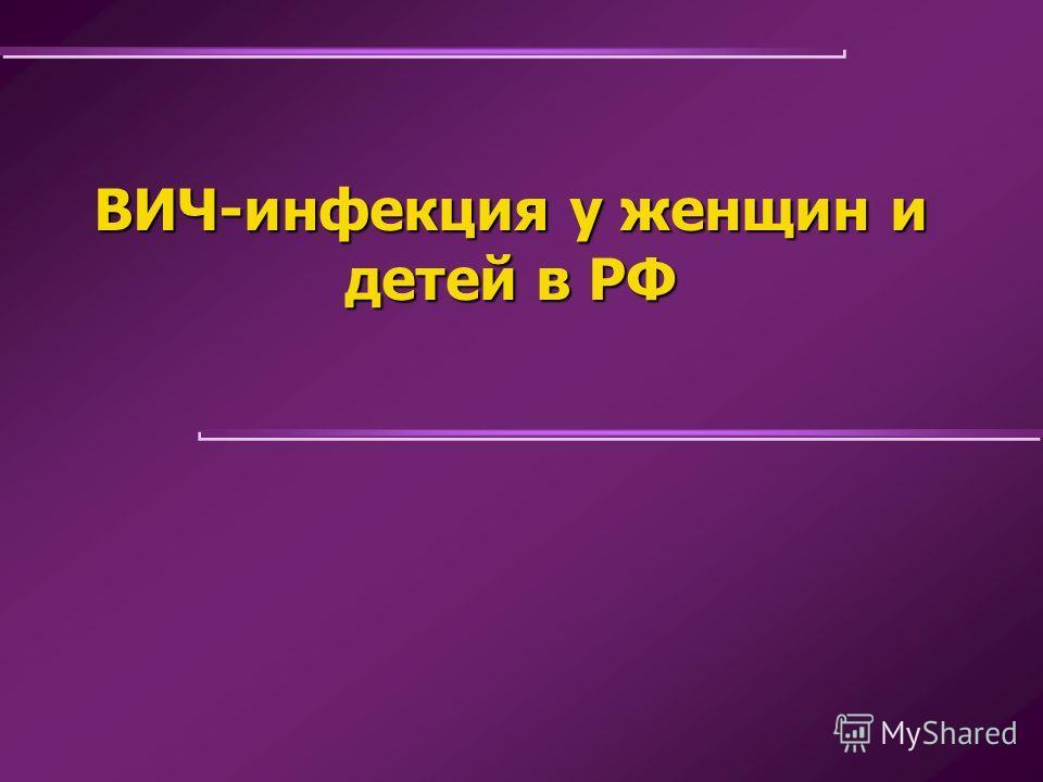 ВИЧ-инфекция у женщин и детей в РФ