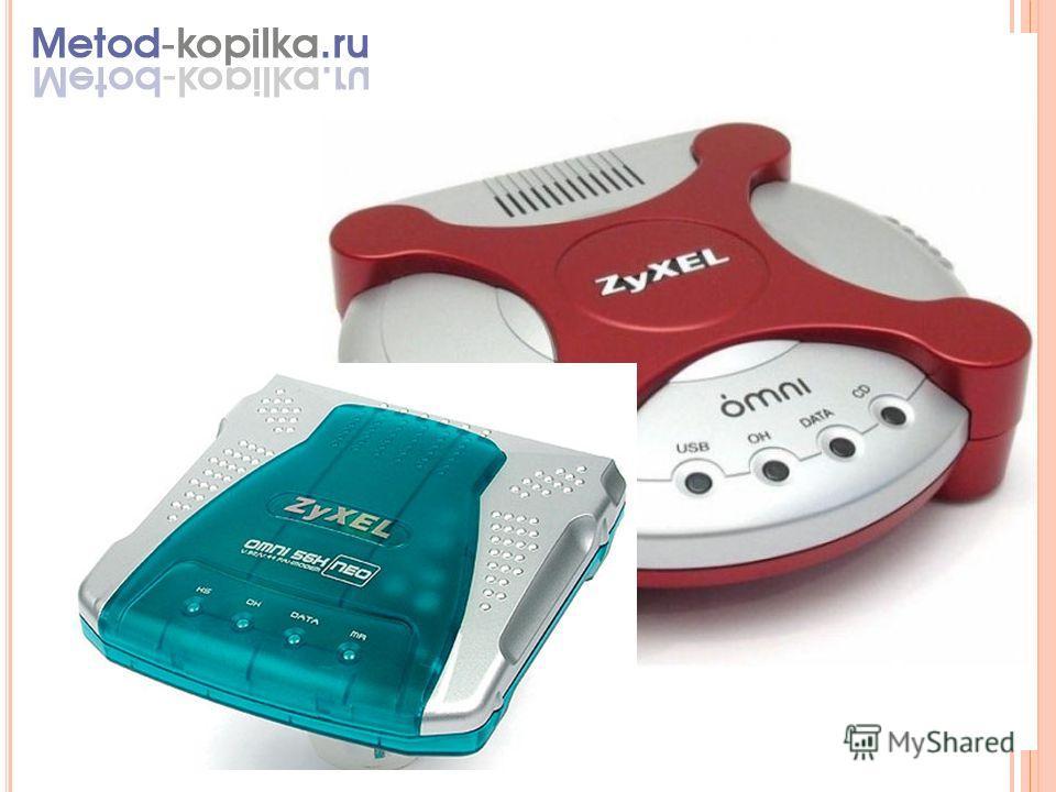 М ОДЕМ 12 Модем Модем – устройство, производящее модуляцию (преобразование цифровых сигналов в аналоговые) и демодуляцию (преобразование аналоговых сигналов в цифровые).