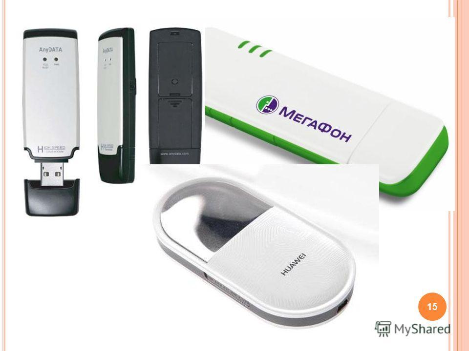 Б ЕСПРОВОДНОЙ МОДЕМ Беспроводны́й моде́м (мо́дуль или шлюз) это приёмопередатчик, использующий сети операторов мобильной связи для передачи и приёма информации. Для использования сети сотовой связи в модем обычно вставляется SIM-карта. Беспроводный м