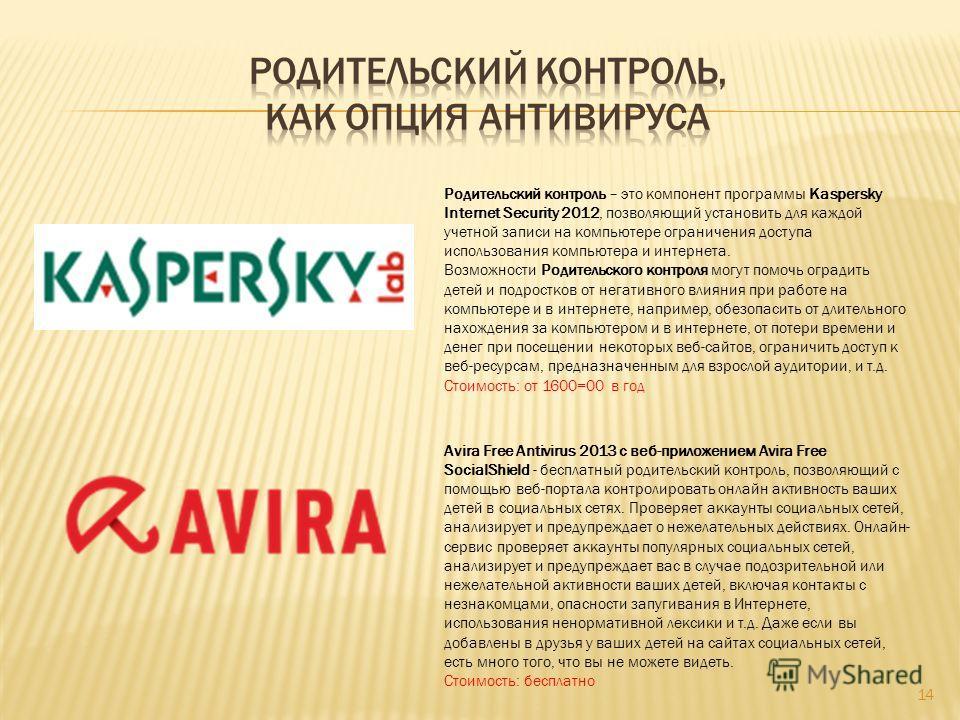 Родительский контроль – это компонент программы Kaspersky Internet Security 2012, позволяющий установить для каждой учетной записи на компьютере ограничения доступа использования компьютера и интернета. Возможности Родительского контроля могут помочь