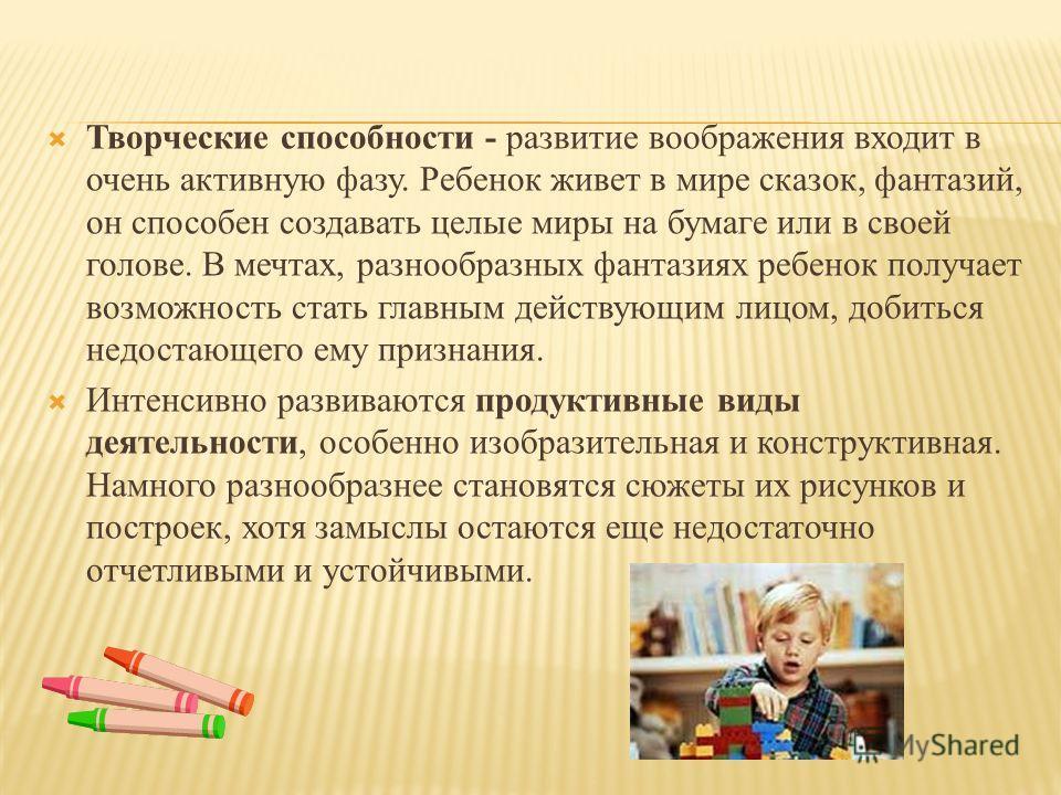 Творческие способности - развитие воображения входит в очень активную фазу. Ребенок живет в мире сказок, фантазий, он способен создавать целые миры на бумаге или в своей голове. В мечтах, разнообразных фантазиях ребенок получает возможность стать гла