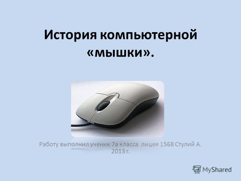 История компьютерной «мышки». Работу выполнил ученик 7а класса лицея 1568 Стулий А. 2013 г.