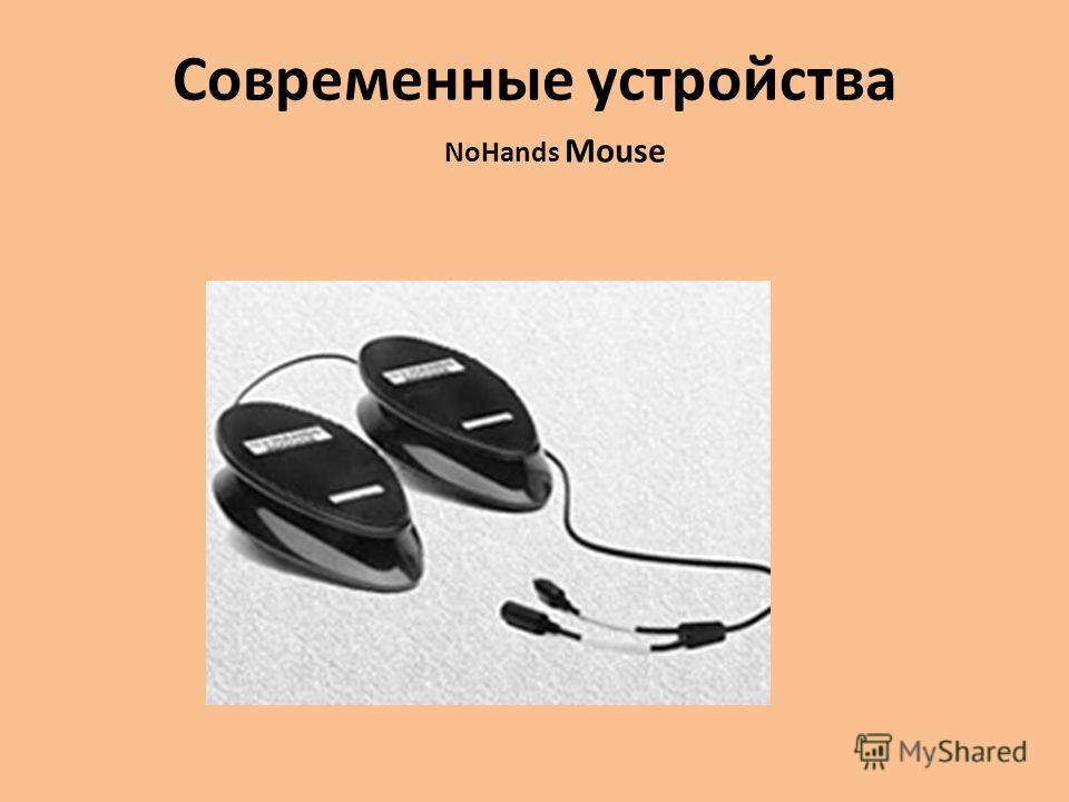 Современные устройства NoHands Mouse