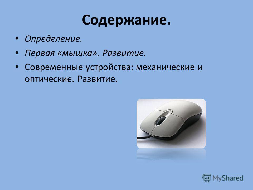 Содержание. Определение. Первая «мышка». Развитие. Современные устройства: механические и оптические. Развитие.