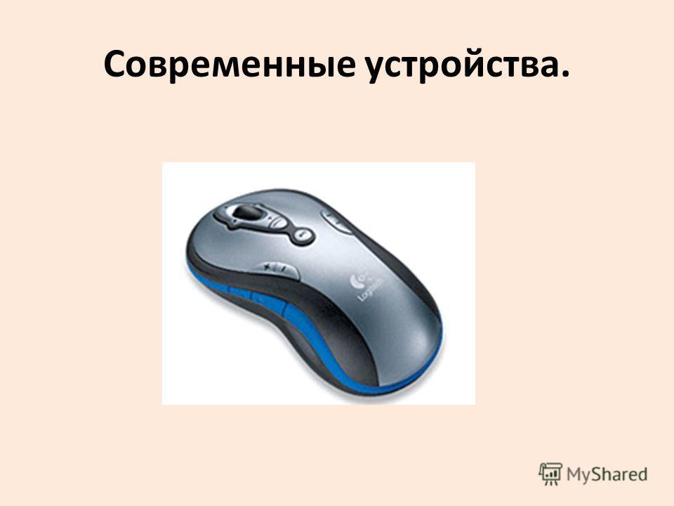 Современные устройства.