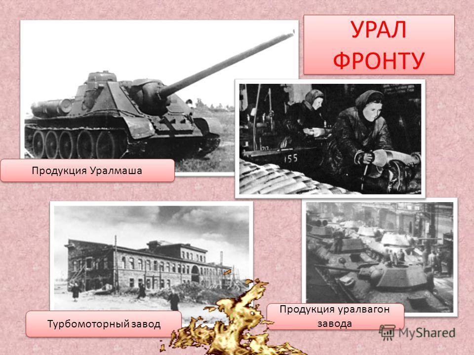 УРАЛ ФРОНТУ Турбомоторный завод Продукция уралвагон завода Продукция Уралмаша