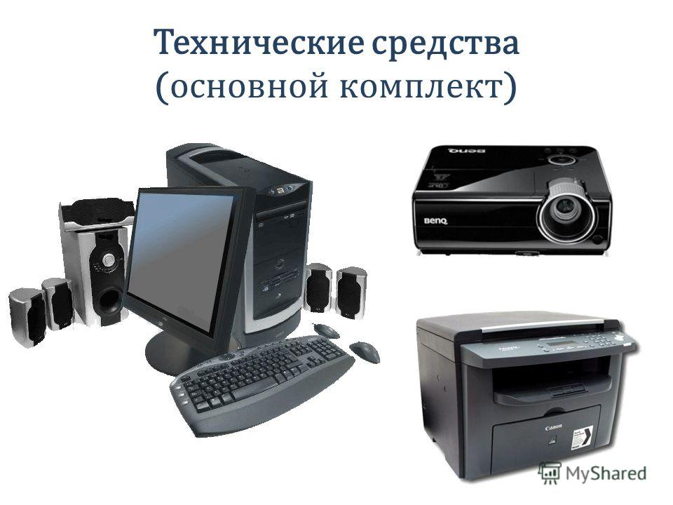 Технические средства (основной комплект)