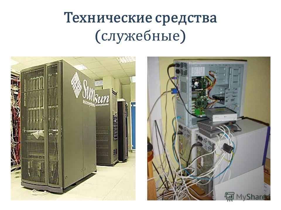 Технические средства (служебные)