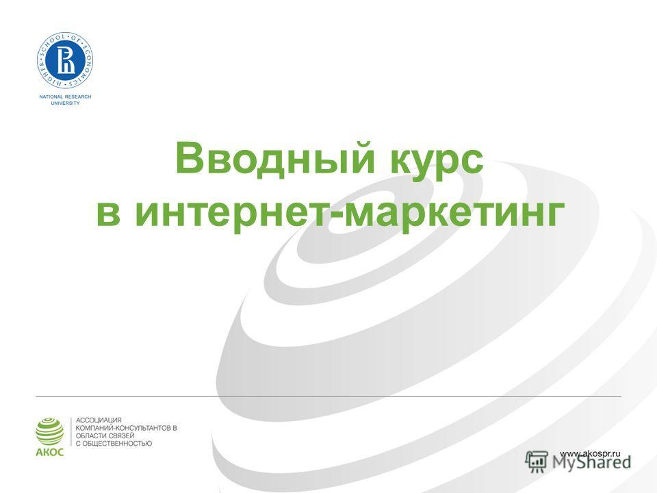 ОБРАЗЕЦ ЗАГОЛОВКА Образец текста Вводный курс в интернет-маркетинг