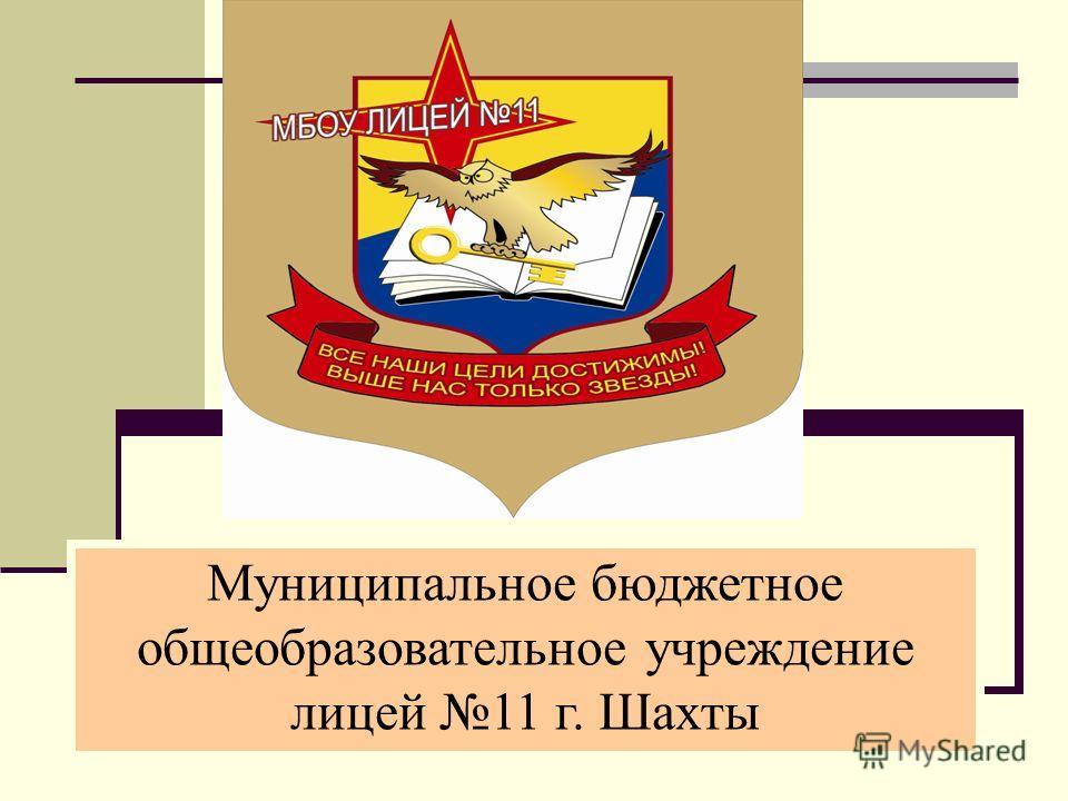 Муниципальное бюджетное общеобразовательное учреждение лицей 11 г. Шахты