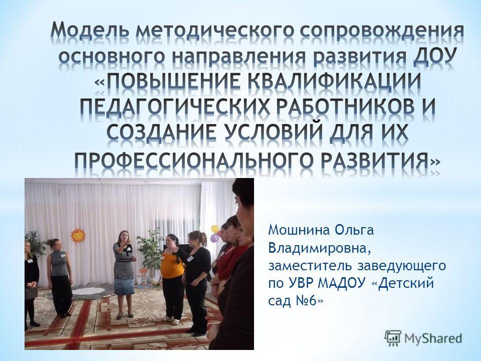 Мошнина Ольга Владимировна, заместитель заведующего по УВР МАДОУ «Детский сад 6»