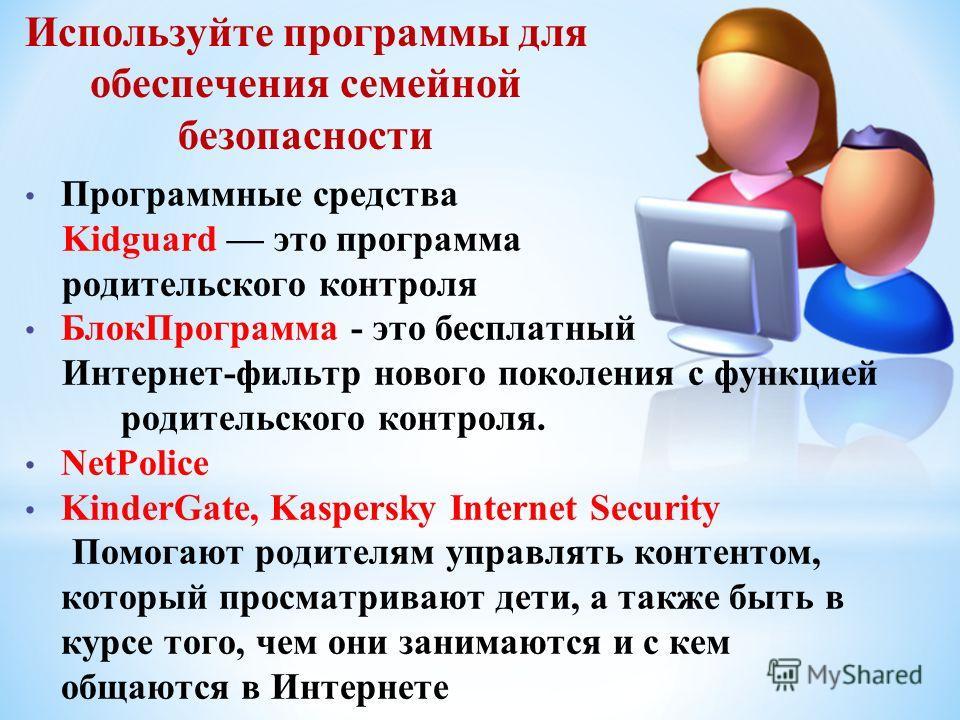 Используйте программы для обеспечения семейной безопасности Программные средства Kidguard это программа родительского контроля БлокПрограмма - это бесплатный Интернет-фильтр нового поколения с функцией родительского контроля. NetPolice KinderGate, Ka