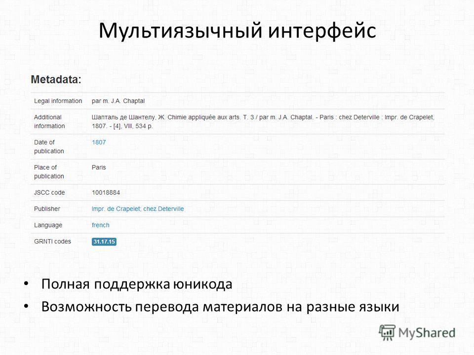 Мультиязычный интерфейс Полная поддержка юникода Возможность перевода материалов на разные языки